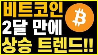 비트코인 2달 만에 상승 트렌드 출현!! 라스트 찬스가…