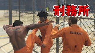 【GTA5】刑務所の生活を体験してみた!