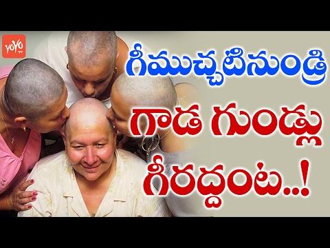 గీముచ్చటినుండ్రి! గాడ గుండ్లు గీరద్దంట! | Should Not Tonsure Heads at Temple |  YOYO TV