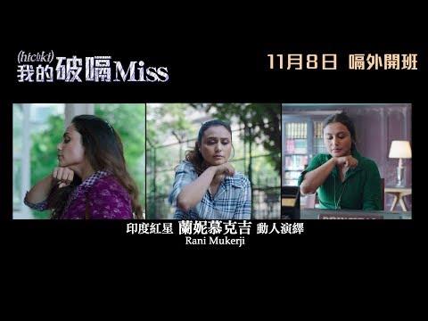 我的破嗝Miss (Hichki)電影預告