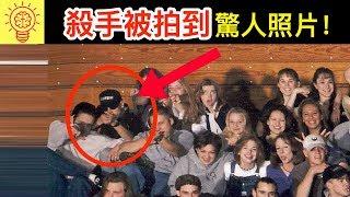 10張【殺手被拍到】的驚人照片!真實曝光!