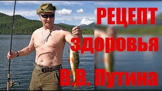 Рецепт здоровья Путина / Свекла Яблоко Хрен / что есть В.В. Путин /  Секрет Долголетия Путина