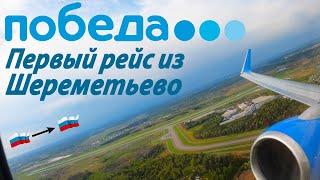 Boeing 737-800 Победа Москва-Пермь