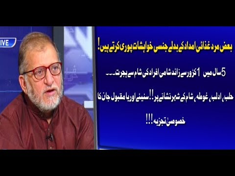 Situation of Syria Harf E Raaz with Orya Maqbool Jaan - 27Feb 2018 - Neo News