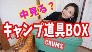 【初心者向け】ベテランキャンパーが教える愛用キャンプ道具ぜーんぶ紹介!!
