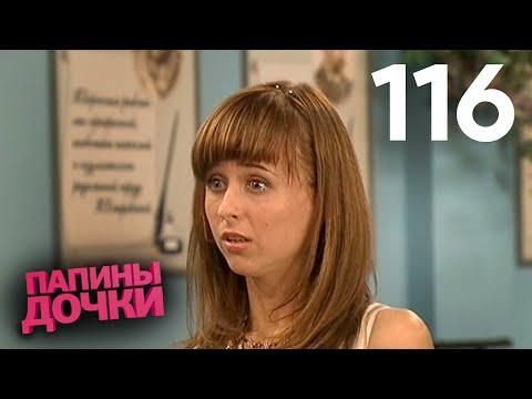 Папины дочки | Сезон 6 | Серия 116