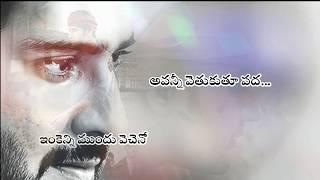 Idhe Kadha Nee Katha Telugu Lyrics Songs/The Soul of Rishi