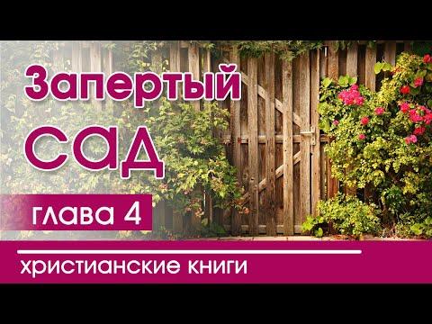 """Христианская Аудиокнига «Запертый сад"""" 4 часть. Детские христианские рассказы"""