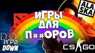 DOTA 2 и CS:GO ДЛЯ П#ДОРОВ! [ИгроDown #6]