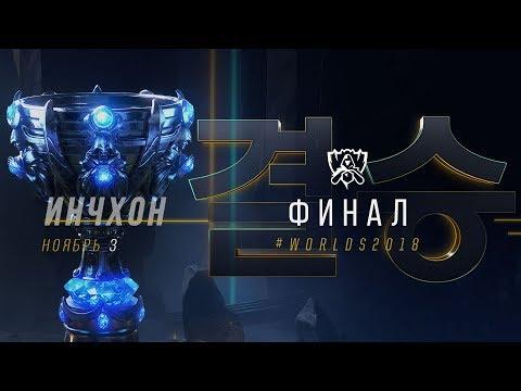 ЧМ-2018: Финал | Fnatic против Invictus Gaming