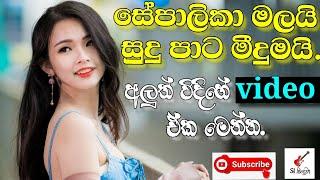Suppa cover Video Eka | Sepalika Malai | Sudu Pata Midumai Sinhal Song #Sinhalasong | Aluth version
