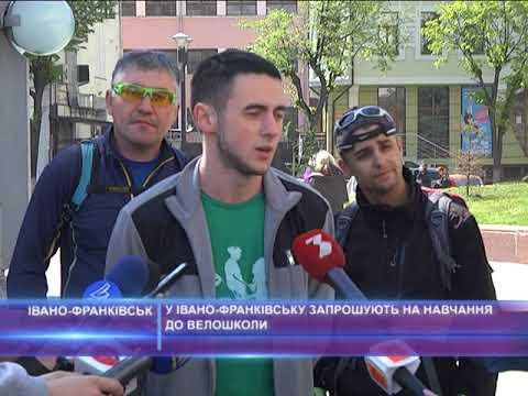 У Івано-Франківську запрошують на навчання до велошколи
