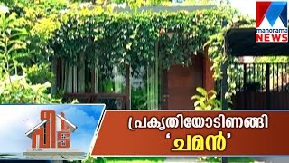 An eco friendly home in the city | Manorama News | Veedu | Chaman
