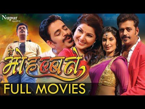 Ye Mohabbatein Bhojpuri Movie | Ravi Kishan, Poonam Dubey Bhojpuri Full Movies 2018 | Nav Bhojpuri