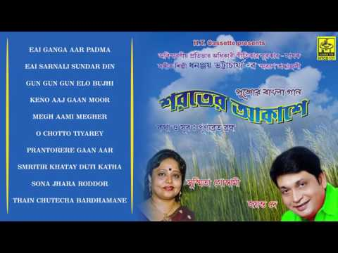 2017 New Modern Song | Sarater Aakashe | সারাতের আকাশে | Jayanta Dey, Sushmita Goswami | JUKEBOX