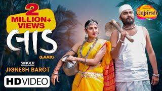 Jignesh Barot | Laad | લાડ | Latest Gujarati Bewafa Song 2021 | ગુજરાતી બેવફા ગીતો
