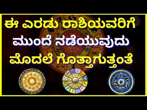 ಈ ಎರಡು ರಾಶಿಯವರಿಗೆ ಮುಂದೆ ನಡೆಯುವುದು ಮೊದಲೆ ಗೊತ್ತಾಗುತ್ತಂತೆ ! Kannada Astrology Facts   Kannada Lifestyle
