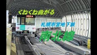 【札幌市営地下鉄】くねくね曲がる南北線