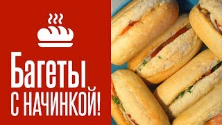 Французский Багет с чесночной начинкой | Кулинарные рецепты для дома | Не Андерталец