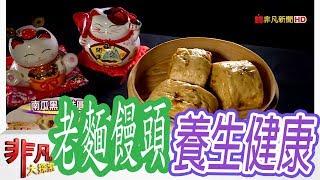 【非凡大探索】早餐新鮮味 - 雲林養生老麵饅頭【1044-2集】