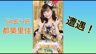ゲームアプリ「SKE48の大富豪は終わらない!」 https://t.co/220lsbmdK6?amp=1 宜しければチャンネル登録お願いします!
