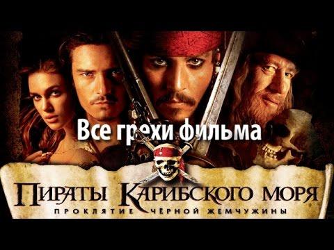 Все грехи фильма 'Пираты Карибского моря: Проклятие Черной жемчужины' - Ruslar.Biz