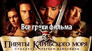 """Все грехи фильма """"Пираты Карибского моря: Проклятие Черной жемчужины"""""""