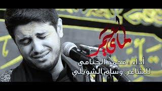 ماي العمر|الرادود محمد الجنامي|موكب النجف الاشرف 9 محرم 1441 هــ