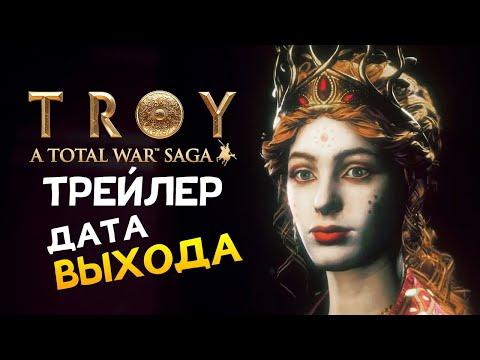 Тотал Вар Троя - Трейлер и дата выхода Total War Saga Troy