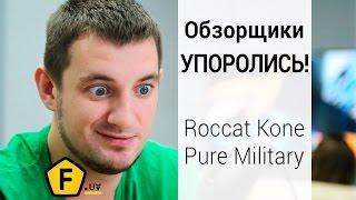 обзор игровой мыши Roccat Kone Pure Military  проверено на LAN пати!