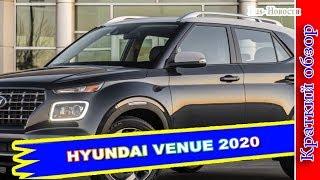 Авто обзор - Hyundai Venue 2020 – Новый Субкомпактый Кроссовер Хендай Венуя