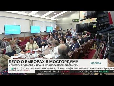 Выборы в Мосгордуму 2019: Обыски и аресты. У ряда независимых кандидатов прошли обыски.