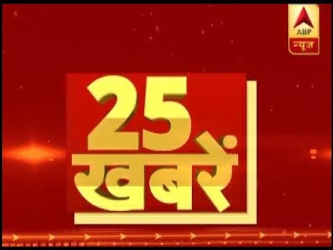 ABP न्यूज पर दिन भर की 25 बड़ी खबरें | ABP News Hindi
