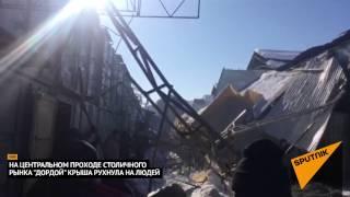 """Торговцы и спасатели разбирали завалы после обрушения крыши на """"Дордое"""""""