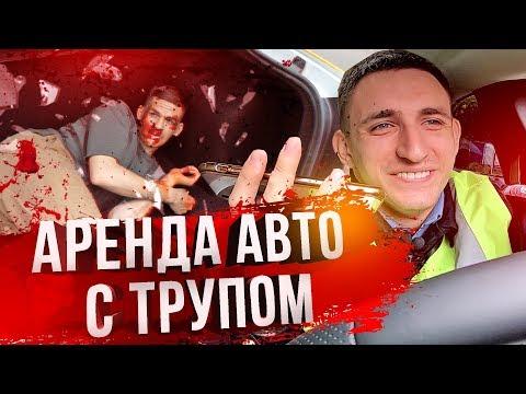 КАРШЕРИНГ С МЕРТВЫМ ТЕЛОМ | ПРАНК