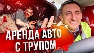 КАРШЕРИНГ С МЕРТВЫМ ТЕЛОМ  ПРАНК