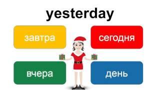 Английский язык для детей видео уроки бесплатно – практика – выбери слово «yesterday» – EnTube