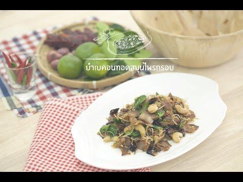 1Minute Cooking Clip ::  ยำเบคอนทอดสมุนไพรกรอบ By Maeban TV