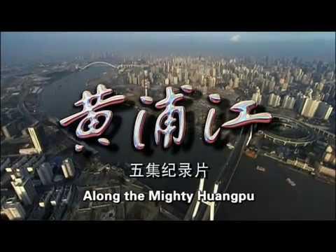 Huangpu River Shanghai   Trailer