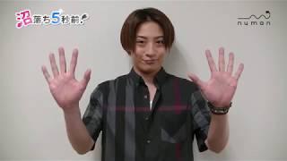 【numan】沼落ち5秒前!コメント動画-俳優編第15回-ゲスト:陳内将さん