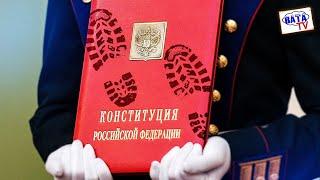 Использованная конституция обмену и возврату не подлежит