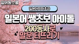[일본어회화초급] 일본어 쌩초보 아이돌, 200동사로 …