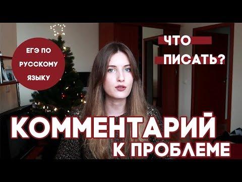 Как начать комментарий к проблеме егэ по русскому языку