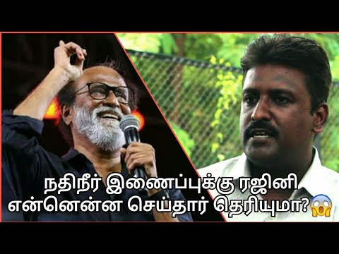 Rajini செம planningல இருக்கார்! | River linking project | Part 2 | #Rajinikanth #RMM