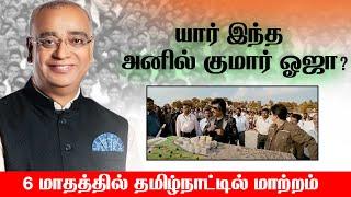 யார் இந்த அனில்குமார் ஓஜா? | My India Party | President Anil Kumar Ojha | Voice News Media