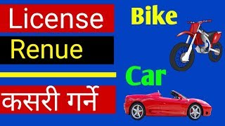 How to apply for license renew in Nepal | License renew kasari garne