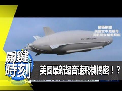 美國最新超音速飛機揭密!?2012年 第1399集 2200 關鍵時刻