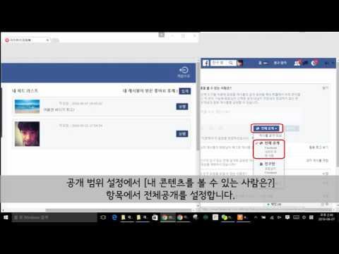 페이스북 설정 방법