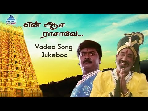 En Aasai Rasave Movie Songs | Sivaji Ganesan | Murali | Raadhika | Roja | Deva | Pyramid Glitz Music