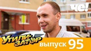 Утилизатор   Выпуск 95